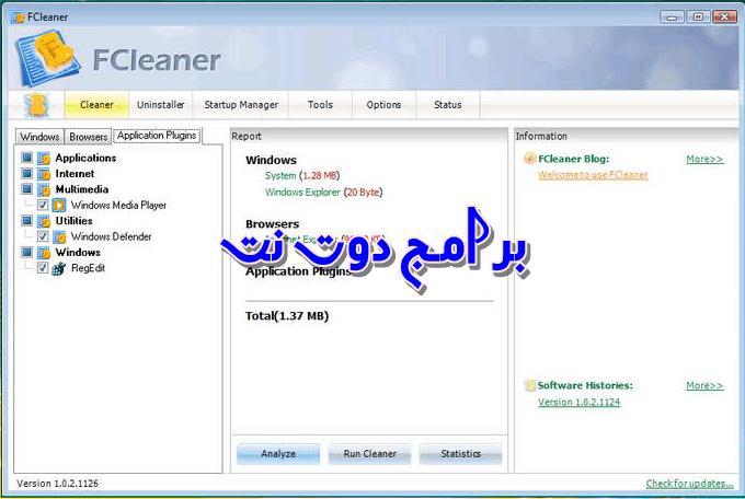 تحميل برنامج FCleaner لتحسين و تسريع أداء جهاز الكمبيوتر