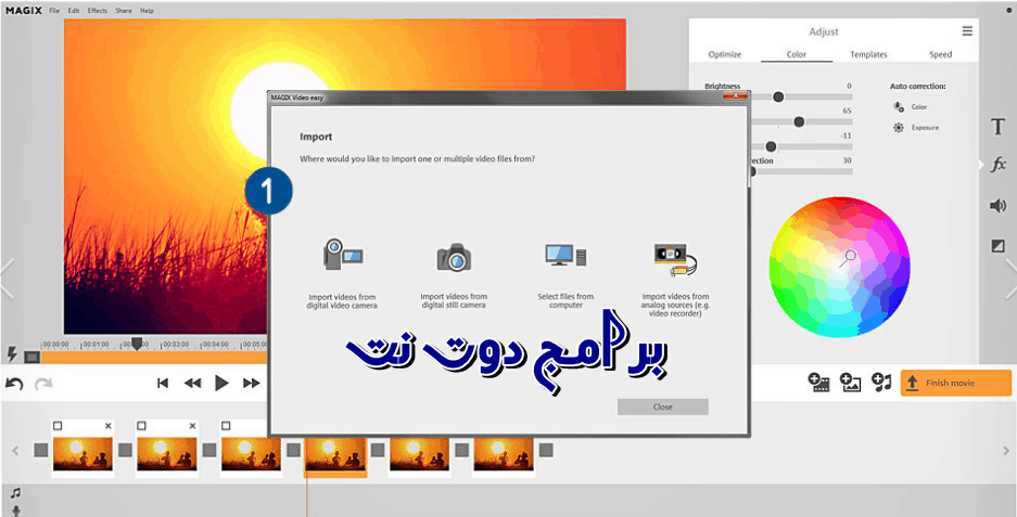 تحميل برنامج MAGIX Video Easy لتحرير الفيديو وتحسين الصور