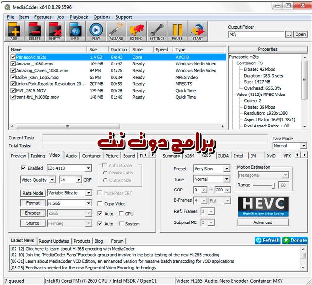 تحميل برنامج MediaCoder لتحويل صيغة الفيديو والصوت