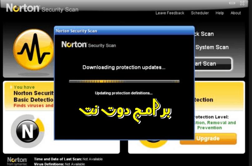 تحميل برنامج Norton Security Scan لحماية الكمبيوتر من الفيروسات
