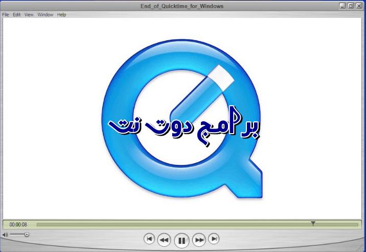 تحميل برنامج QuickTime مشغل الصوت والفيديو مجانا برابط مباشر