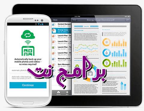 تحميل برنامج SugarSync لمزامنة الملفات والنسخ الاحتياطي علي الإنترنت