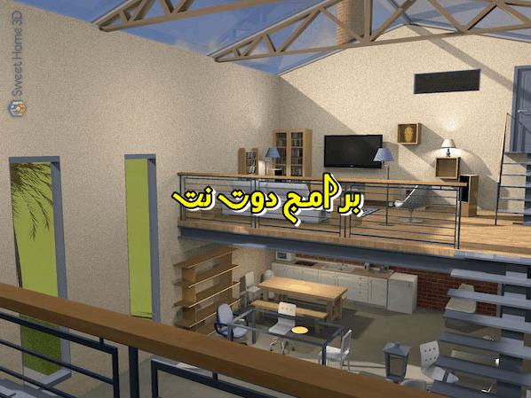تحميل برنامج Sweet Home 3D أفضل برنامج تصميم المنازل 3D