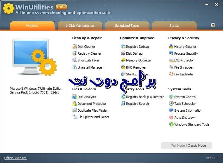 تحميل برنامج WinUtilities Pro لصيانة وتنظيف وتسريع الجهاز