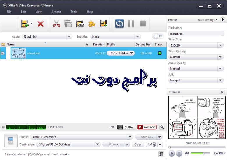 تحميل برنامج Xilisoft Video Converter محول الفيديو أخر اصدار