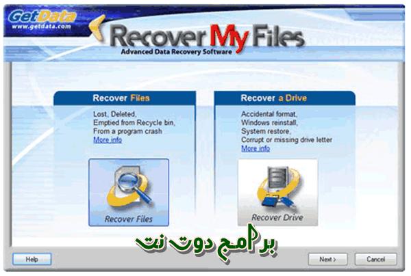 تحميل برنامج recover my files أفضل برنامج استعادة الملفات المحذوفة