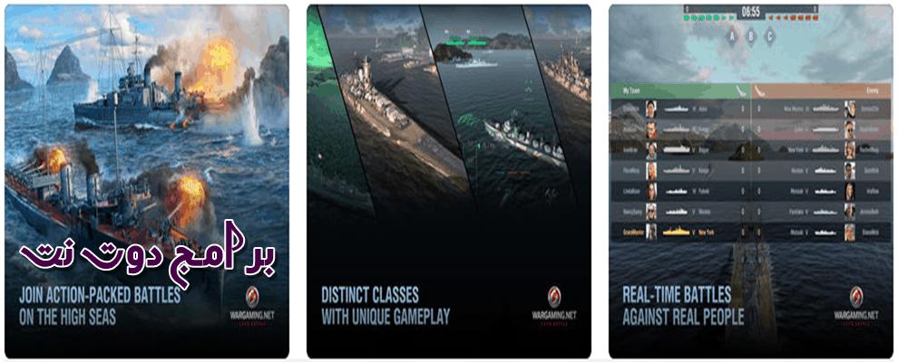 تحميل لعبة السفن الحربية World of Warships