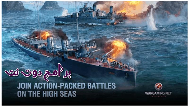 لعبة World of Warships