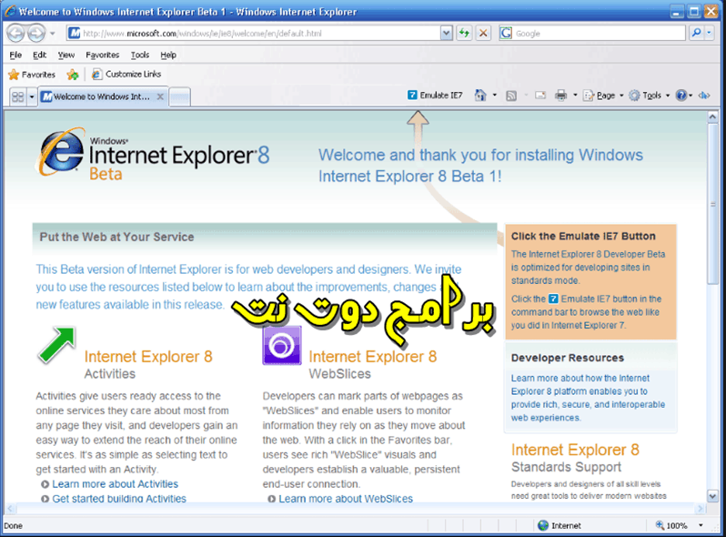 تحميل متصفح إنترنت إكسبلورر Internet Explorer 8 متصفح الويب مجانا