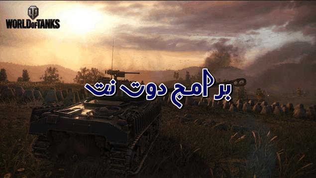 تحميل لعبة عالم الدبابات world of tanks لعبة الحرب للكمبيوتر