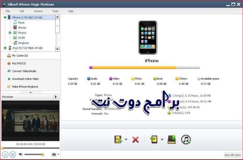 نقل الملفات من الكمبيوتر الى الايفونXilisoft