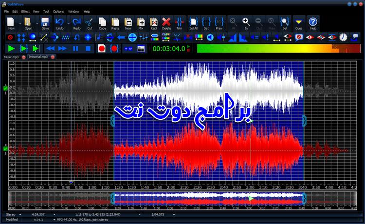 ميزات GoldWaveبرنامج تعديل الصوت واضافة مؤثرات