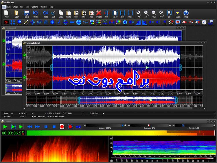 تحميل برنامج تعديل الصوت واضافة المؤثرات الصوتية