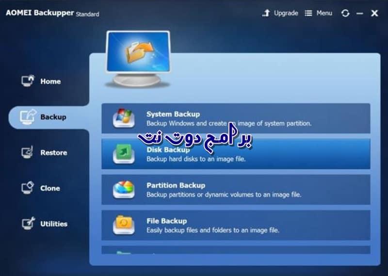 تحميل برنامج AOMEI Backupper أفضل برامج النسخ الاحتياطي للكمبيوتر