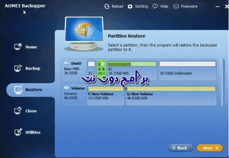 برنامج استرجاع الملفات المحذوفة من الكمبيوتر AOMEI Backupper