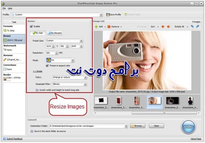 برنامج تصغير حجم الصورImage Resizer