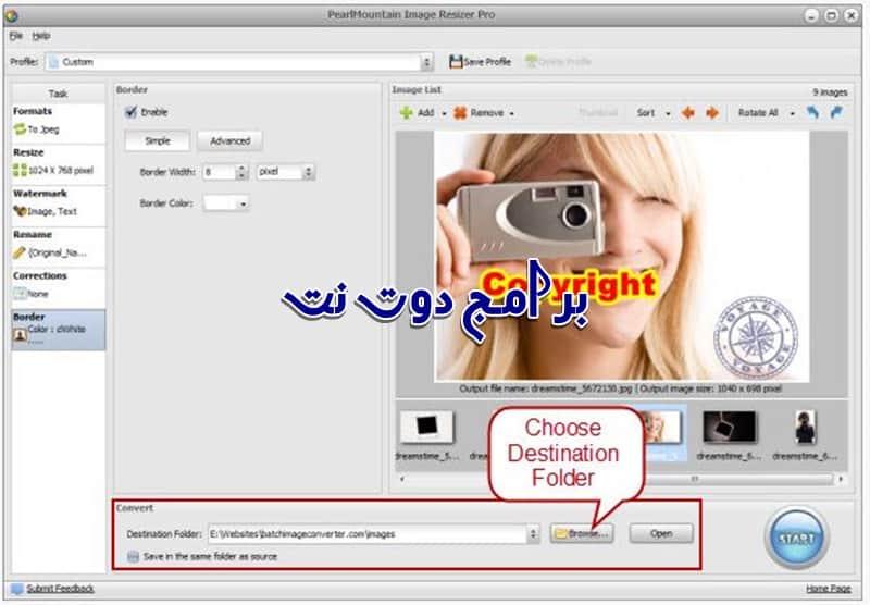 تحميل برنامج Image Resizer مجانا