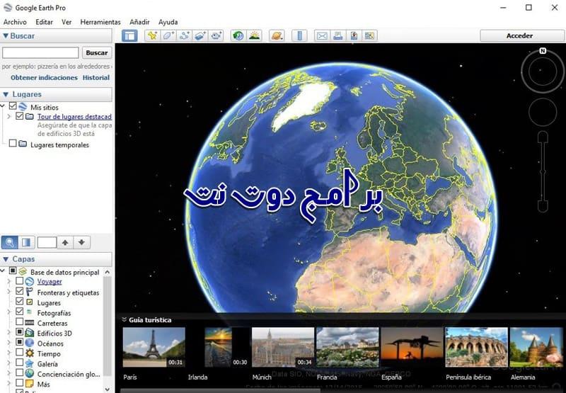 تحميل قوقل ايرث لمشاهدة الكرة الارضية عبر الاقمار الصناعية مباشر