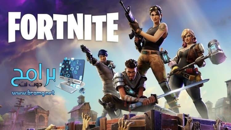 شرح لعبة فورت نايتFortnite للكمبيوتر والاندرويد