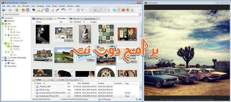 مميزات مدير الملفاتXYplorer للكمبيوتر