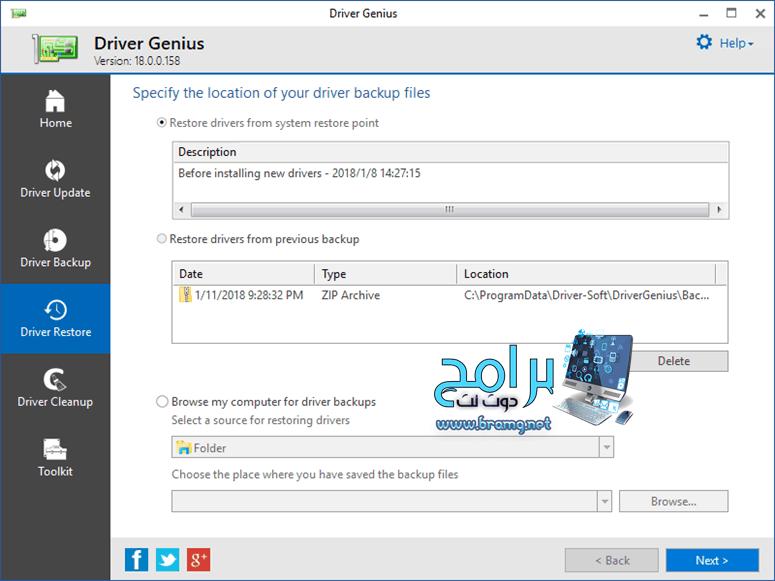 تحميل برنامج التعريفات لاى جهازGenius Driver