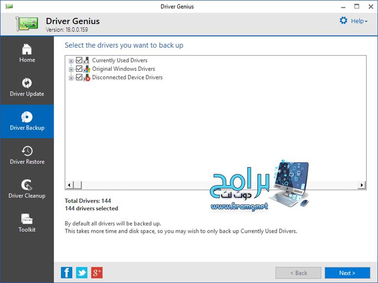 مميزات برنامجتعريف جهاز الكمبيوترGenius Driver