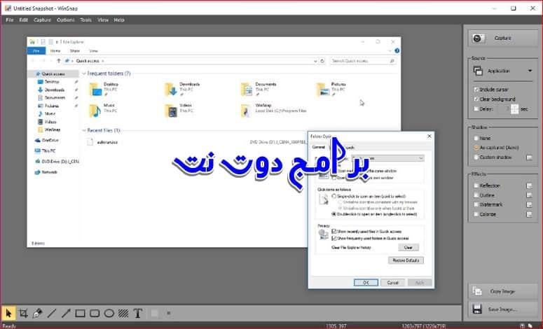 برنامج تصوير شاشة الكمبيوترWinSnap