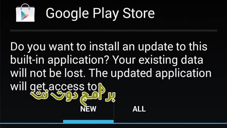 تنزيل متجر Google Play كملف APK