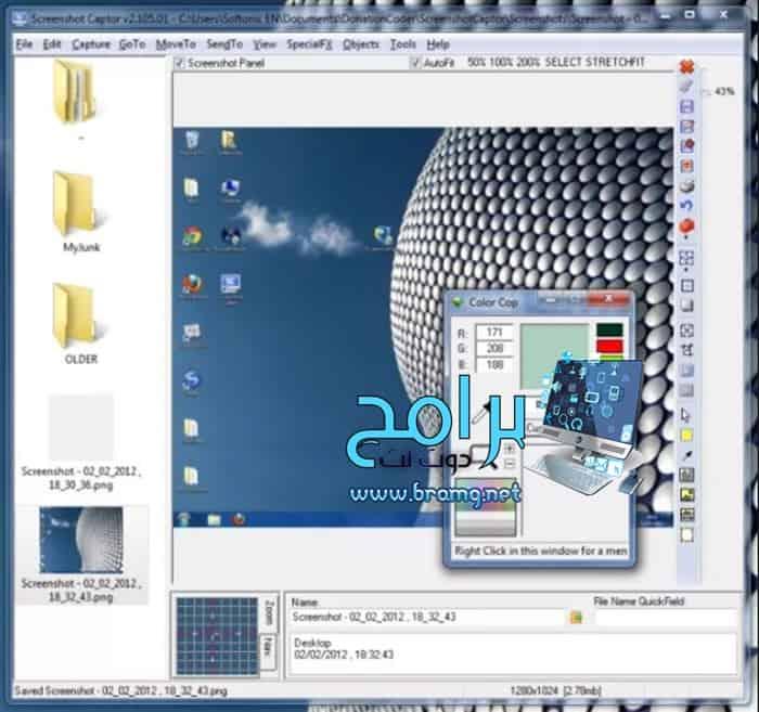 افضل برنامج تصوير الشاشة للكمبيوتر
