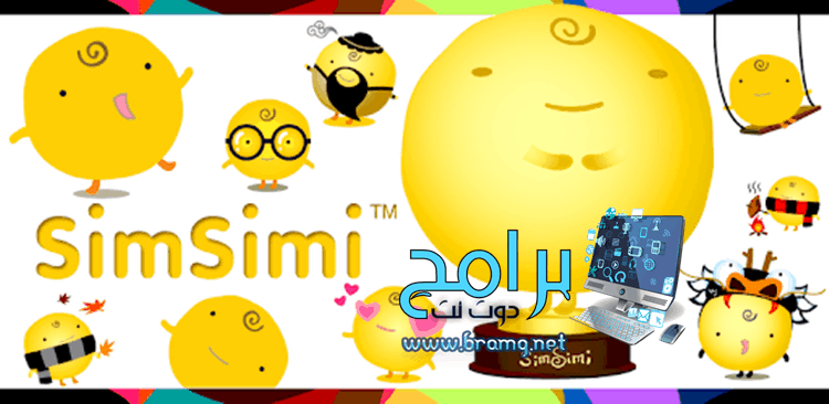 المحادثات مع برنامج سمسمي SimSimi