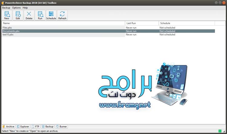 تحميل برنامج فك الضغط مجانا للكمبيوتر