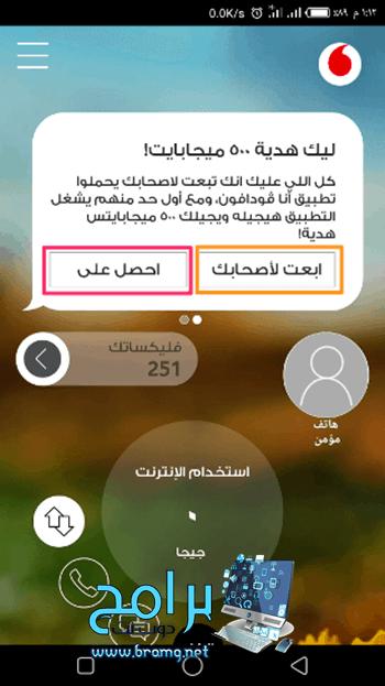 كيفية معرفة رصيد فودافون من تطبيق أنا فودافون