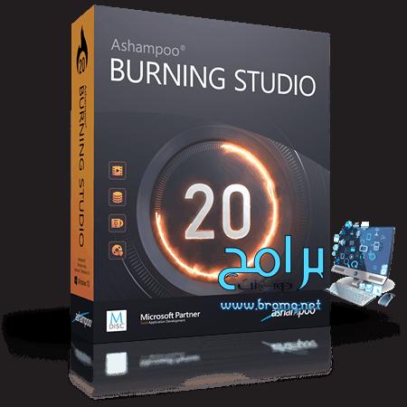 تحميل Ashampoo Burning Studio 20 لحرق الاسطوانات