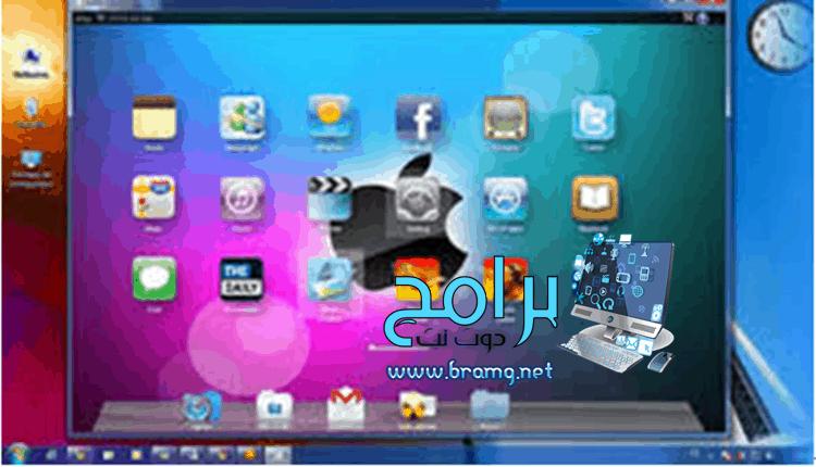 محاكي الايفون iPadian