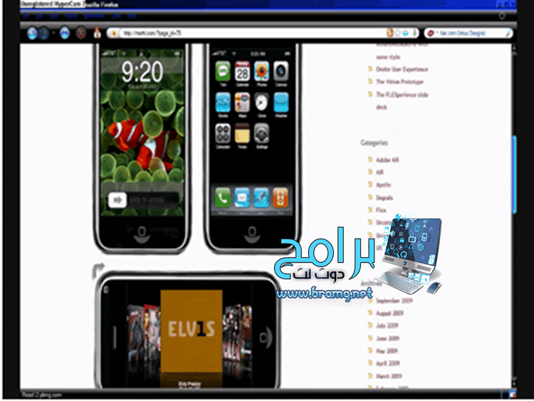 برنامج AiriPhoneEmulator