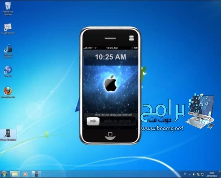 محاكي الايفون IPhoneSimulator