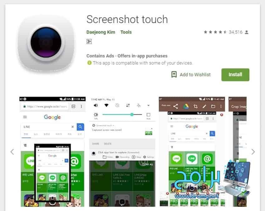 لقطة شاشة باستخدام الإيماءات