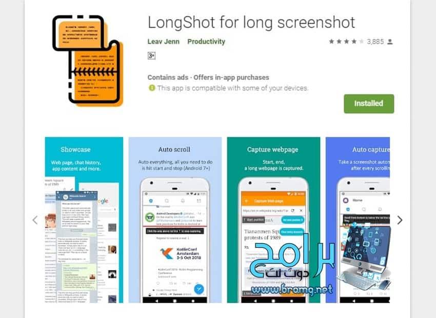 برنامجLongshot لعمل سكرين شوت للموبايل