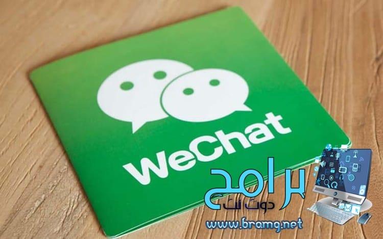 5. برنامج WeChat