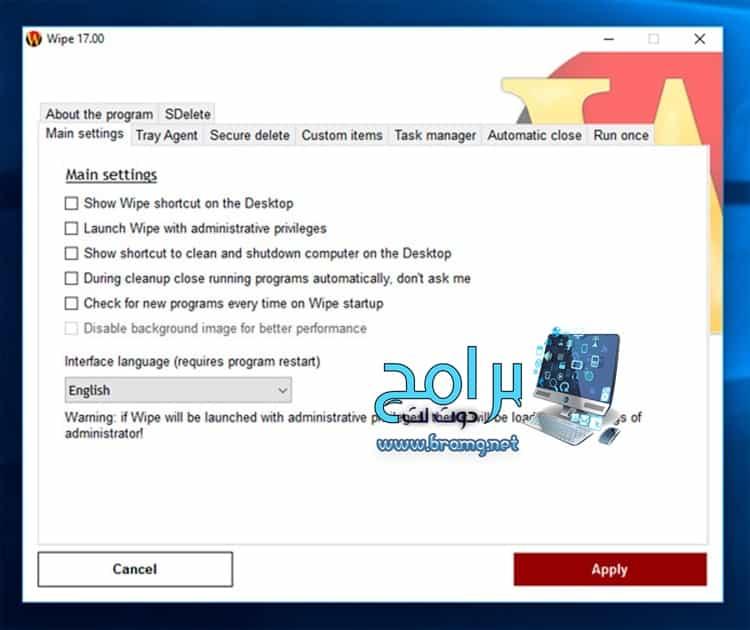 تحميل برنامج WIPE لتسريع الكمبيوتر