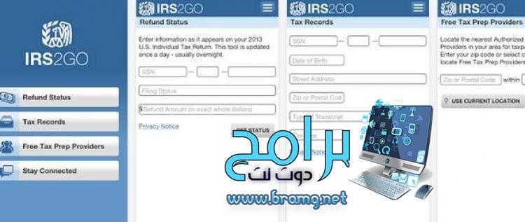 نصائح لاستخدام تطبيق IRS2GO