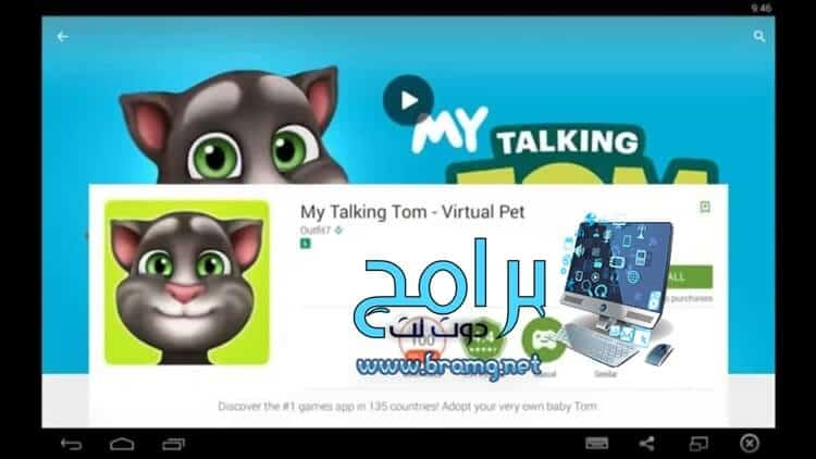 كيفية تحميل وتشغيل لعبة القط المتكلم على جهاز الكمبيوتر