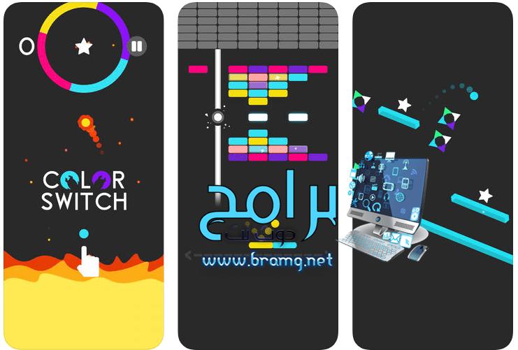 تحميل لعبة Color Switch للكمبيوتر