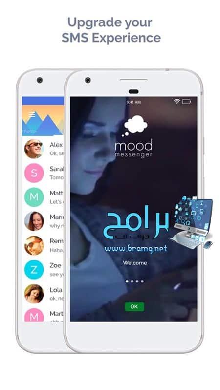 مميزات برنامج Mood Messenger