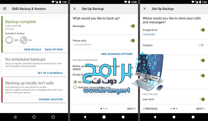 تطبيق SMS Backup & Restore النسخ الاحتياطي واستعادة الرسائل