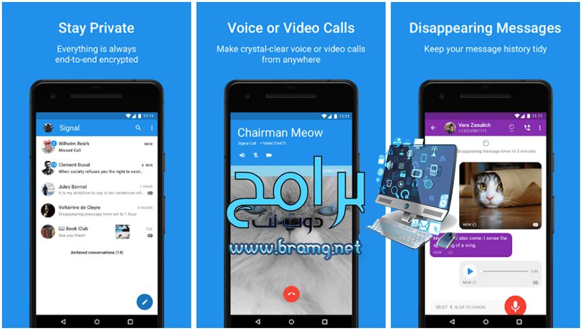 تطبيق Signal Private Messenger أو الإشارة الخاصه