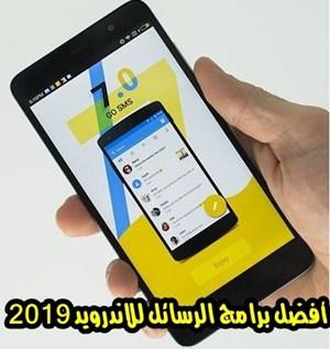 تحميل أفضل برامج الرسائل النصية للاندرويد 2019 مجانا