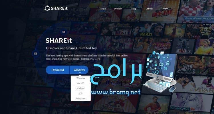 كيفية تحميل وتثبيت برنامج SHAREit على جهاز الكمبيوتر