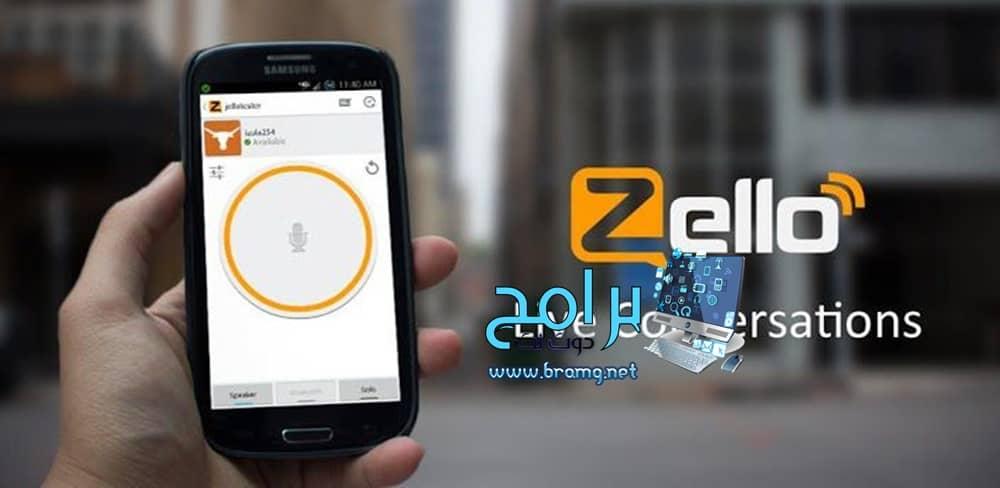 برنامج زيلو Zello Walkie Talkie للكمبيوتر 2019