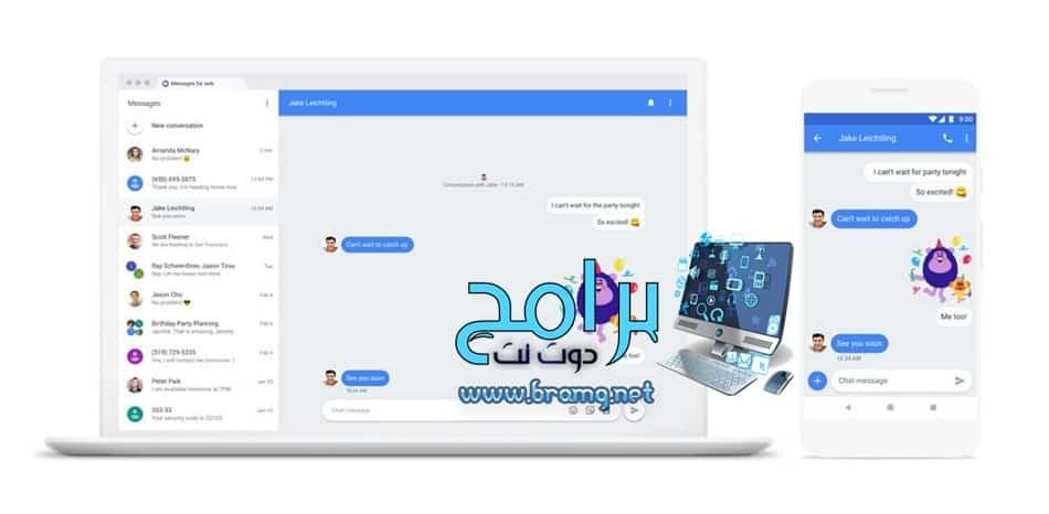 تحميل تطبيق Google Messenger جوجل ماسنجر